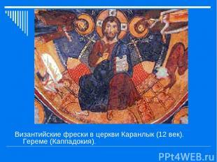 Византийские фрески в церкви Каранлык (12 век). Гереме (Каппадокия).