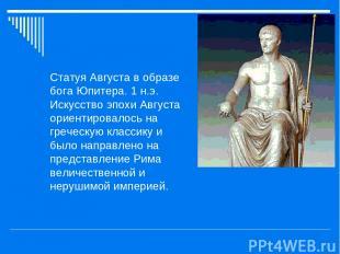 Статуя Августа в образе бога Юпитера. 1 н.э. Искусство эпохи Августа ориентирова