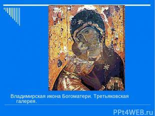Владимирская икона Богоматери. Третьяковская галерея.