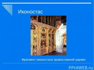 Иконостас Фрагмент иконостаса православной церкви