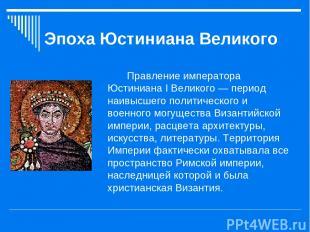 Эпоха Юстиниана Великого Правление императора Юстиниана I Великого — период наив