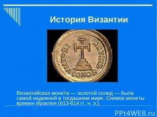 История Византии Византийская монета — золотой солид — была самой надежной в тог