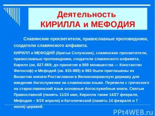Деятельность КИРИЛЛА и МЕФОДИЯ Славянские просветители, православные проповедник
