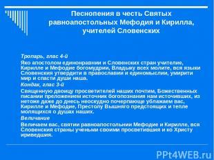 Песнопения в честь Святых равноапостольных Мефодия и Кирилла, учителей Словенски