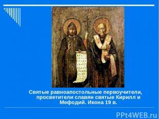 Святые равноапостольные первоучители, просветители славян святые Кирилл и Мефоди