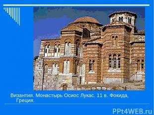 Византия. Монастырь Осиос Лукас. 11 в. Фокида, Греция.