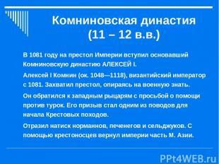 Комниновская династия (11 – 12 в.в.) В 1081 году на престол Империи вступил осно