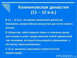 Комниновская династия (11 – 12 в.в.) В 11 – 12 в.в., во время правления династии