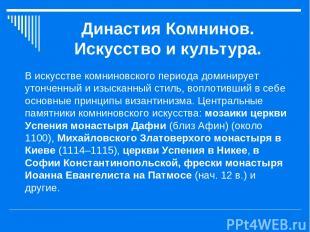 Династия Комнинов. Искусство и культура. В искусстве комниновского периода домин
