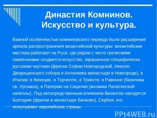 Династия Комнинов. Искусство и культура. Важной особенностью комниновского перио