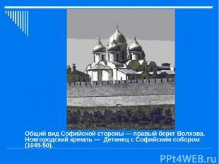Общий вид Софийской стороны — правый берег Волхова. Новгородский кремль — Детине
