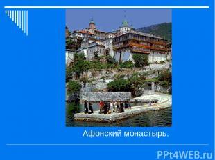 Афонский монастырь.