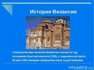 История Византии Символическим началом Византии считается год основания Констант