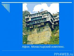 Афон. Монастырский комплекс.