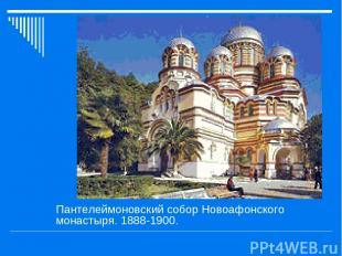 Пантелеймоновский собор Новоафонского монастыря. 1888-1900.