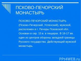 ПСКОВО-ПЕЧОРСКИЙ МОНАСТЫРЬ ПСКОВО-ПЕЧОРСКИЙ МОНАСТЫРЬ (Псково-Печерский, Успенск