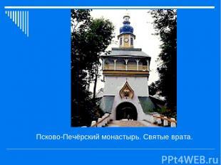 Псково-Печёрский монастырь. Святые врата.