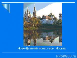 Ново-Девичий монастырь. Москва.