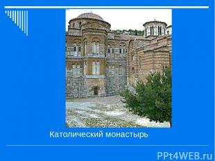 Католический монастырь