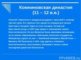 Комниновская династия (11 – 12 в.в.) Алексей I обратился к западным рыцарям с пр