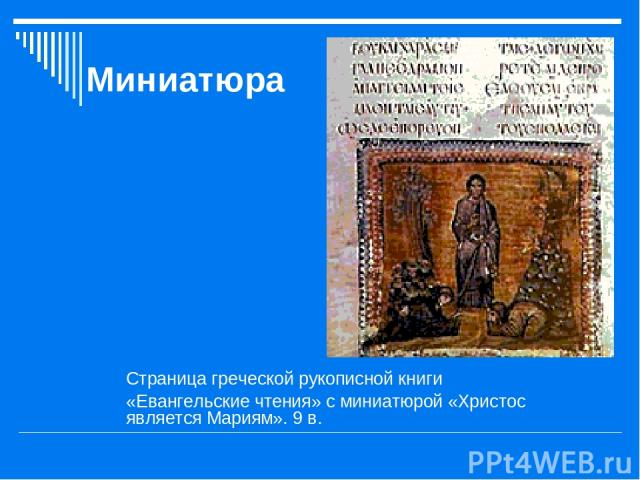 Миниатюра Страница греческой рукописной книги «Евангельские чтения» с миниатюрой «Христос является Мариям». 9 в.