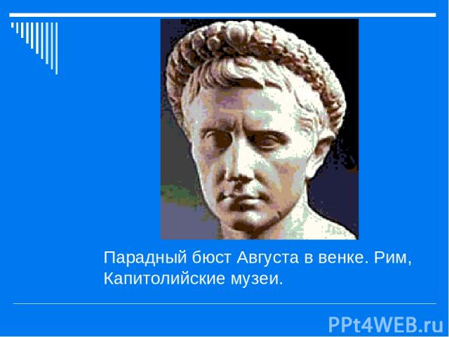 Парадный бюст Августа в венке. Рим, Капитолийские музеи.