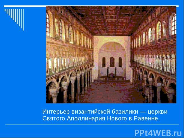 Интерьер византийской базилики — церкви Святого Аполлинария Нового в Равенне.