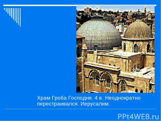 Храм Гроба Господня. 4 в. Неоднократно перестраивался. Иерусалим.