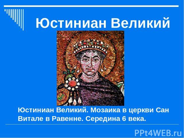 Юстиниан Великий Юстиниан Великий. Мозаика в церкви Сан Витале в Равенне. Середина 6 века.
