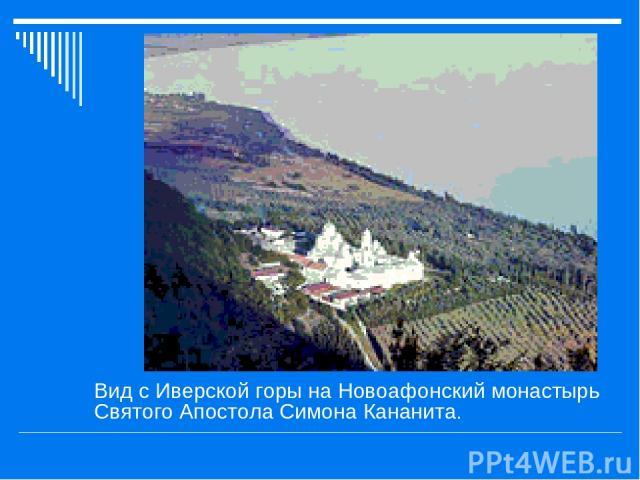 Вид с Иверской горы на Новоафонский монастырь Святого Апостола Симона Кананита.