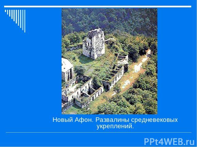Новый Афон. Развалины средневековых укреплений.