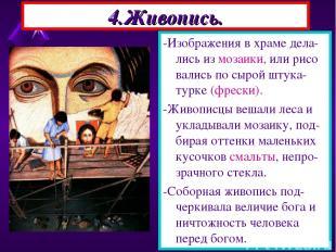 4.Живопись. -Изображения в храме дела-лись из мозаики, или рисо вались по сырой