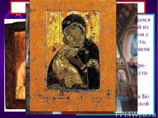 4.Живопись. -Перед алтарем размещался иконостас, состоящий из нескольких рядов и