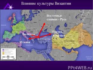 Константинополь Влияние культуры Византии Восточные славяне - Русь Грузия, Армен