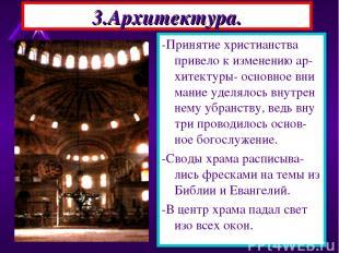 3.Архитектура. -Принятие христианства привело к изменению ар-хитектуры- основное