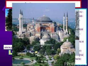3.Архитектура. -Христианские храмы стро-ились по строгому кано-ну(порядку) -Алта