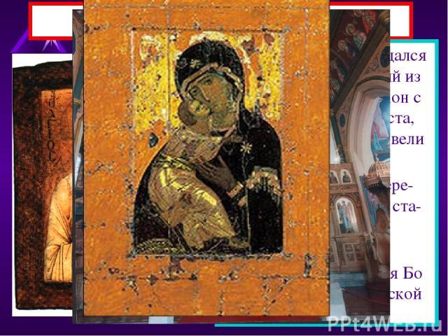 4.Живопись. -Перед алтарем размещался иконостас, состоящий из нескольких рядов икон с изображениями Христа, апостолов, святых и вели комучеников. -Иконы можно было пере-носить, поэтому они ста-вились и в домах. -Одна из византийских икон- «Владимирс…