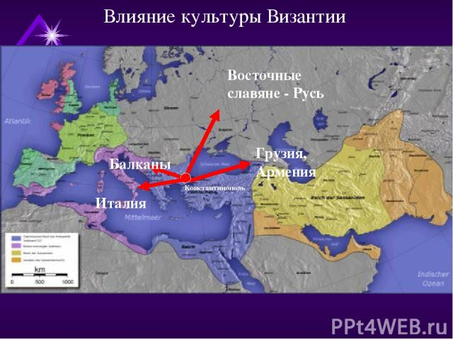 Константинополь Влияние культуры Византии Восточные славяне - Русь Грузия, Армения Балканы Италия