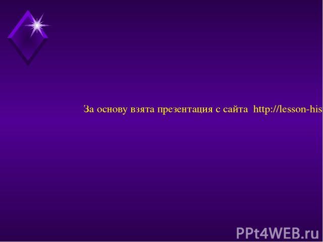 За основу взята презентация с сайта http://lesson-history.narod.ru/sv.htm