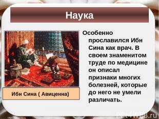 Особенно прославился Ибн Сина как врач. В своем знаменитом труде по медицине он