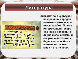 Знакомство с культурой покоренных народов изменило интересы и вкусы арабов. Поэт