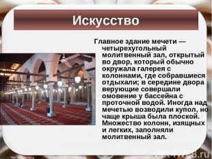 Главное здание мечети — четырехугольный молитвенный зал, открытый во двор, котор
