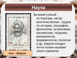 Великий учёный изХорезма, автор многочисленных трудов по истории, географии, фи