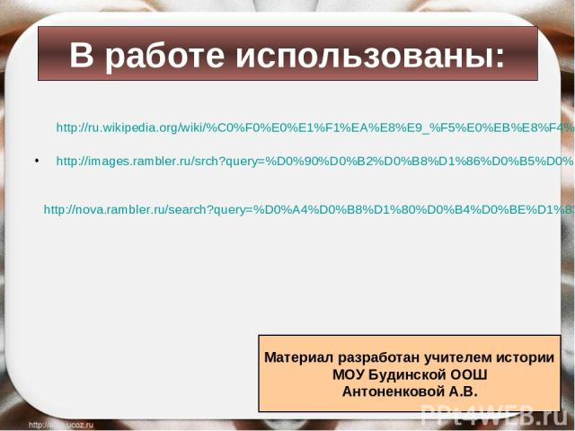 http://ru.wikipedia.org/wiki/%C0%F0%E0%E1%F1%EA%E8%E9_%F5%E0%EB%E8%F4%E0%F2 http://images.rambler.ru/srch?query=%D0%90%D0%B2%D0%B8%D1%86%D0%B5%D0%BD%D0%BD%D0%B0 В работе использованы: http://nova.rambler.ru/search?query=%D0%A4%D0%B8%D1%80%D0%B4%D0%B…
