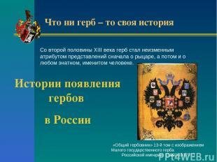 Со второй половины XIII века герб стал неизменным атрибутом представлений сначал