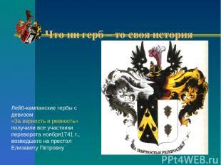 Что ни герб – то своя история Лейб-кампанские гербы с девизом «За верность и рев