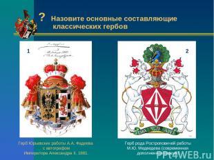 ? Назовите основные составляющие классических гербов Герб Юрьевских работы А.А.