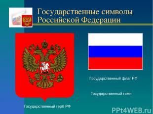 Государственные символы Российской Федерации Государственный герб РФ Государстве