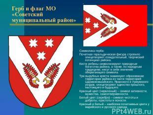Герб и флаг МО «Советский муниципальный район» Символика герба: Почетная геральд