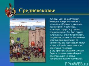 Средневековье 476 год –дни конца Римской империи, конца античности и вступления